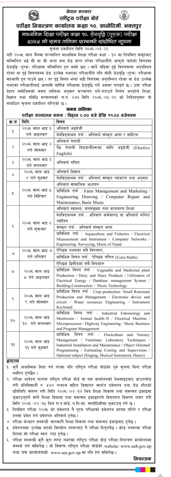 SEE Supplementary New Exam Routine